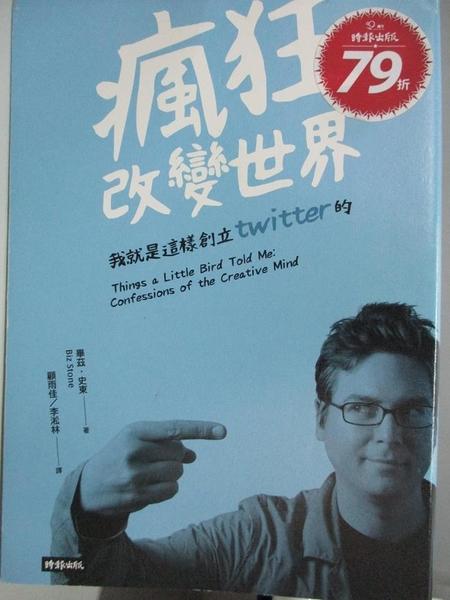 【書寶二手書T6/財經企管_AIP】瘋狂改變世界:我就是這樣創立Twitter的!_畢茲.史東