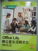 【書寶二手書T1/語言學習_YBV】eTALK新世代英語輕鬆學-商務英語篇- 第3冊:辦公室生活…