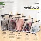 包包收納買一送一包包收納袋防塵袋包包收納神器皮包保護整理收納放收納袋 快速出貨