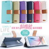 【清倉】SONY C3 韓國Roar斜格紋支架插卡皮套 磁扣錢夾皮套 索尼Xperia C3 S55T 保護殼