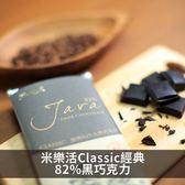 【米樂活】Classic經典82%黑巧克力 (100g)~有效期限為2019.11