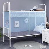 學生宿舍蚊帳單人1.2米上下鋪拉鏈0.9m子母床1.5家用1.8雙人紋賬 AW17944『男神港灣』