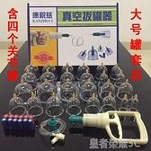拔罐器 拔罐器大號24罐 真空槍抽氣式撥火罐 家用拔灌加厚型