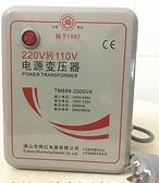 舜紅2000W 大功率變壓器220V轉110V轉220V電源轉換器HM 3C優購