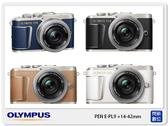 送64G+原廠電池+清潔組+保護貼+登錄送皮套肩帶+原電~OLYMPUS E-PL9+14-42mm EZ 電動鏡組(EPL9,公司貨)