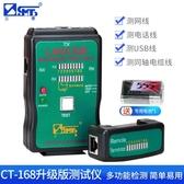 三堡CT-168網線測試儀寬帶線專業檢測工具電話線多功能網絡測線器 亞斯藍