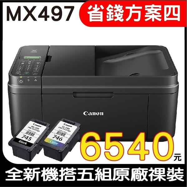 【搭原廠裸裝745+746五組】CANON MX497 雲端無線多功能傳真複合機