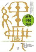 經典中國童話:從文學經典中採集童話,從閱讀童話中親近文學