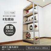 【探索生活】90X45X180公分五層防鏽鍍鋅免螺絲角鋼架