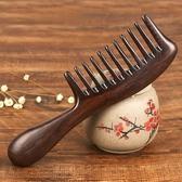 芊念木梳黑檀木大齒天然卷發梳寬齒防靜電女脫發順發家用按摩梳子