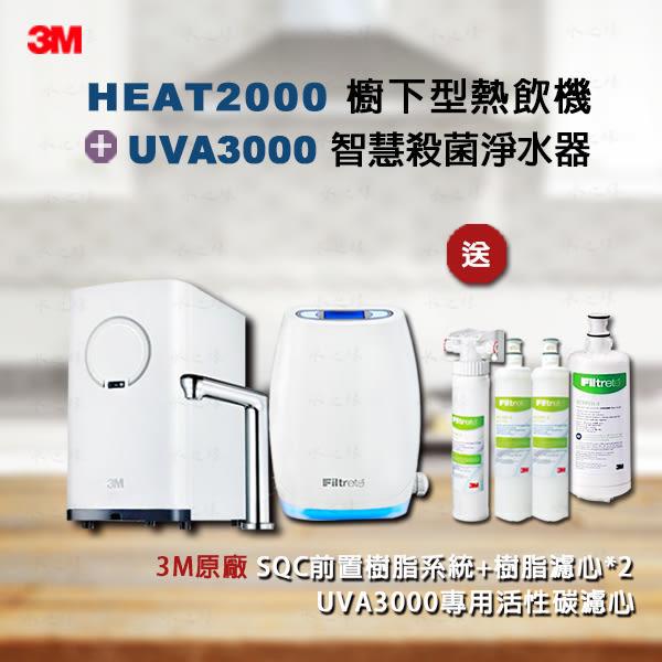 3M HEAT2000櫥下熱飲機+UVA3000紫外線淨水器✔贈3M原廠活性碳替換濾心+SQC 樹脂系統+濾心2支✔水之緣