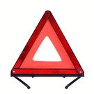 【DH345】汽車三角警示牌 車用故障反光警示架 汽車三腳架 摺疊停車三角架 EZGO商城