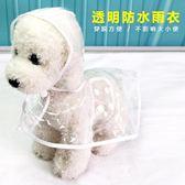 小狗狗雨衣寵物衣服雨披斗篷泰迪比熊小型犬柯基專用四腳防水夏季 卡米優品