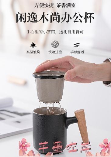 馬克杯粗陶木柄馬克杯茶水分離泡茶杯陶瓷帶蓋水杯辦公室過濾杯 芊墨 上新