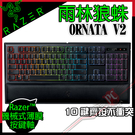 [ PC PARTY ] 雷蛇 RAZER 雨林狼蛛V2 ORNATA V2 RGB 薄膜式電競鍵盤