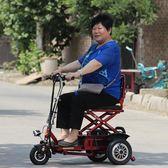 電動單人三輪車輕便折疊老年電瓶車超輕迷你殘疾人助力車 萬客居