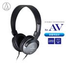 【94號鋪】鐵三角 ATH-250AV(銀)動圈型耳機