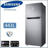 ↙0利率↙SAMSUNG三星443L 一級能效 省電除臭 變頻雙門冰箱RT43K6239SL 原廠保固【南霸天電器百貨】