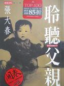 【書寶二手書T4/一般小說_MOK】聆聽父親_張大春