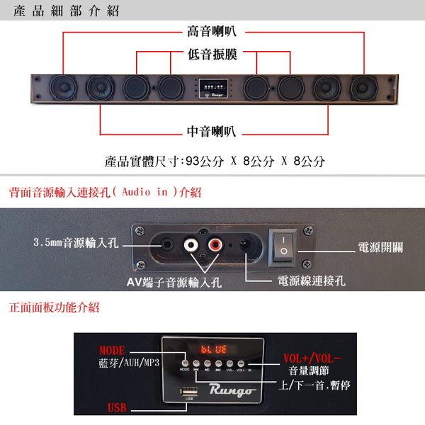 Rungo 5.1聲道單件式藍芽喇叭家庭劇院音響-8個喇叭款 繞聲霸回音壁音箱一年到府收送保固