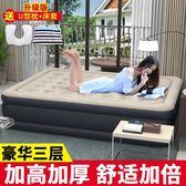 優惠快速出貨-家用雙人充氣床植絨加厚單人充氣床墊加大加高戶外氣墊床RM