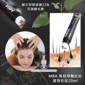 韓國MBA 魚腥草髮壯壯滾珠安瓶 20ml