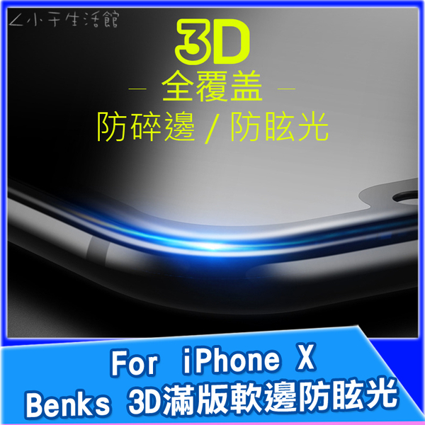 Benks 3D滿版 軟邊防眩光鋼化玻璃保護貼 iPhone X iX 防碎邊