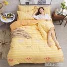少女心被套床單簡約夏季水洗棉床上三四件套ins超柔裸睡1.5m宿舍
