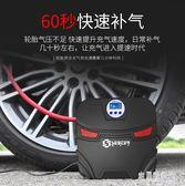 數顯車載充氣泵汽車用高壓12V小轎車電動便攜式輪胎加打氣機筒LXY1981【宅男時代城】