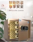 虎牌保險櫃家用小型35cm45cm入墻防盜全鋼家用保險箱25cm全能辦公指紋密碼JD 夏季上新