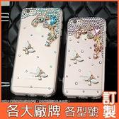 紅米 Note 9 Pro 小米 10 Lite Realme X7 Pro vivo X60 華碩 ZS670KS 蝴蝶飛舞 手機殼 水鑽殼 訂製