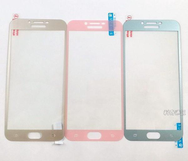Samsung Galaxy A8 (2016)滿版鋼化玻璃保護貼  (金、粉、藍)