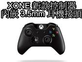 【玩樂小熊】XBOXONE 電腦可用 無線控制器 無線手把 內嵌3.5mm 耳機接頭 (需加購USB連接線)黑色款