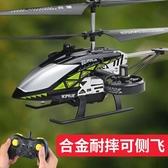 遙控飛機無人機合金耐摔兒童玩具男孩飛行器側飛電動 俏女孩