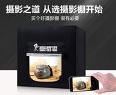 LED小型攝影棚 補光套裝迷你拍攝拍照燈箱柔光箱簡易攝影道具igo 3c優購