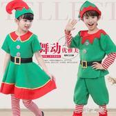中大尺碼聖誕節服裝 圣誕節兒童服裝男女圣誕精靈服親子裝表演 nm12620【野之旅】