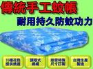 傳統四方蚊帳.十六種花色隨你選 (雙人加大9×7x7尺) 台灣製造