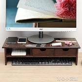 熒屏支架 台式電腦顯示器增高架 螢幕支架底座辦公桌面收納原木楠竹置物架YYJ 育心館