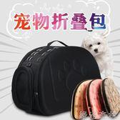 寵物外出包狗背包貓包泰迪背包旅行航空箱透氣便攜折疊包寵物包包igo綠光森林