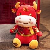 毛絨玩具2021牛年吉祥物公仔生肖小牛玩偶布娃娃可愛 母親節特惠