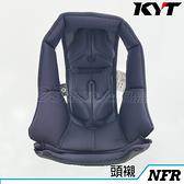 NFR NF-R 專用 配件 KYT 頭襯 備用 換洗 頭頂內襯 臉頰內襯 內襯全可拆 全罩 原廠配件 23番