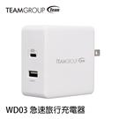【94號鋪】TEAM WD03 急速旅行充電器57W (支援多國插座)