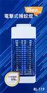 (免運+現貨)羅蜜歐11W電擊式捕蚊燈 RL-119