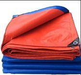車棚加厚防雨布防水布雨布汽車篷布帳篷布遮陽布防曬布兩面遮雨布WY【店慶優惠限時八折】