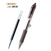 【金玉堂文具】自動中性筆芯 斑馬 JF-1.0 ZEBRA