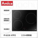 Amica 三口IH感應爐  PI-6530 ATPO