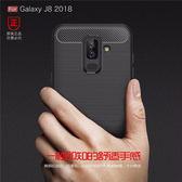 三星Galaxy J8 2018 髮絲紋 碳纖維 防摔手機軟殼 矽膠手機殼 磨砂霧面 防撞 拉絲軟殼 全包邊手機殼