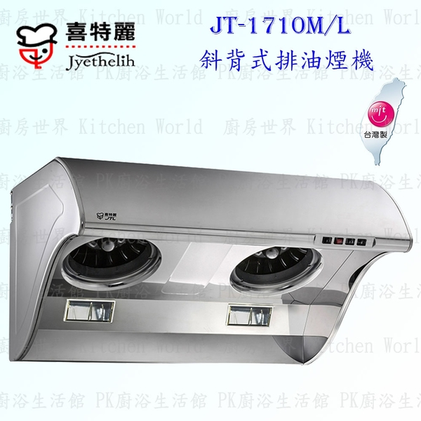 【PK廚浴生活館】高雄喜特麗 JT-1710M 斜背式排油煙機 JT-1710 抽油煙機