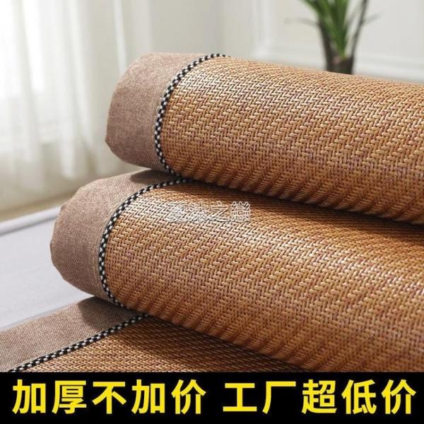 涼席 雙面涼席藤席1.8m床1.5米可折疊加厚滕竹席子冬夏兩用夏季三件套