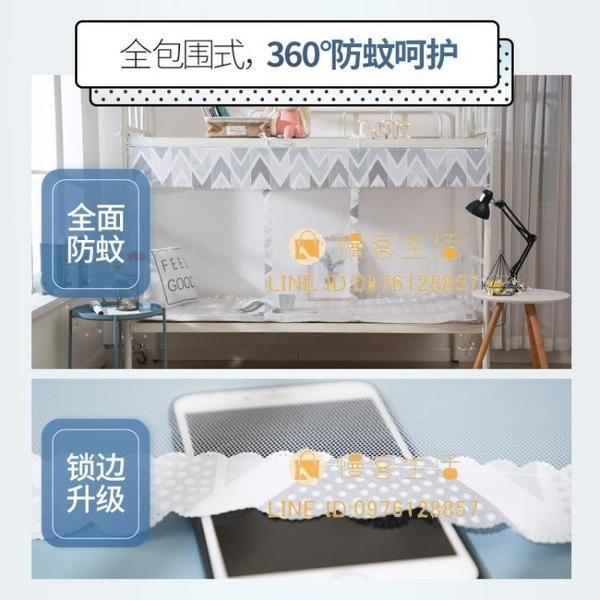 宿舍蚊帳 1.0m床寢室0.9單人1.2米家用上鋪上下鋪無需支架【慢客生活】
